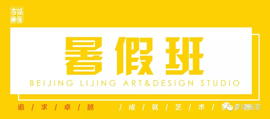 李靖美术高考画室