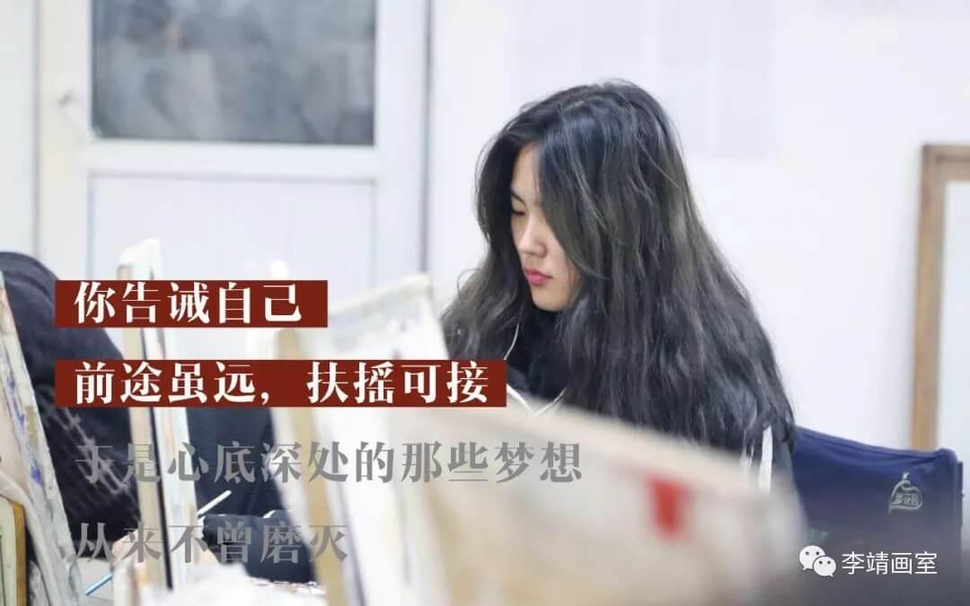 北京李靖美术高考画室