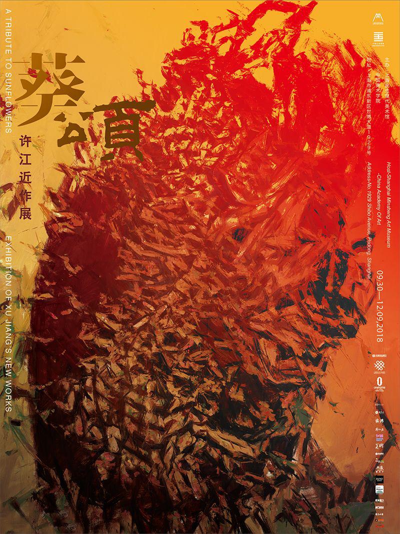葵颂——许江近作展