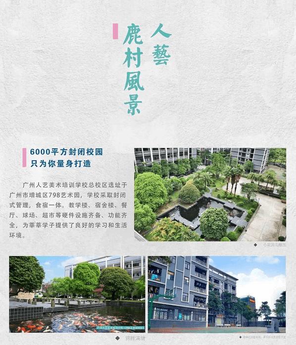 2019年人艺画室美术高考招生简章