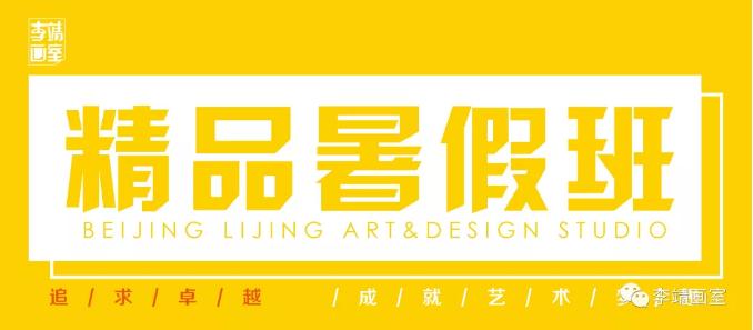 北京李靖画室美术培训暑假班